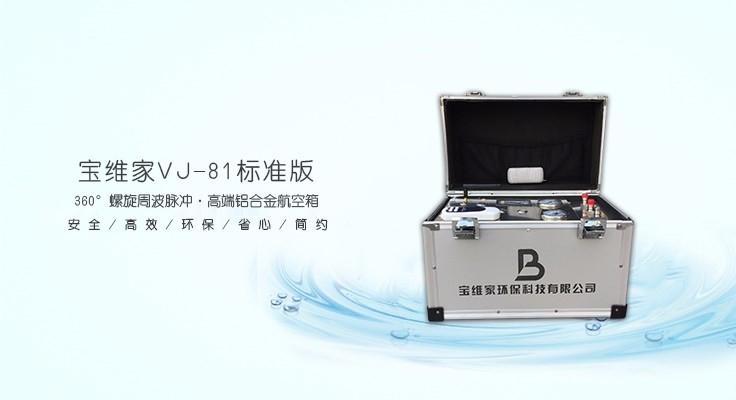 宝维家水管清洗机VJ-81基础版