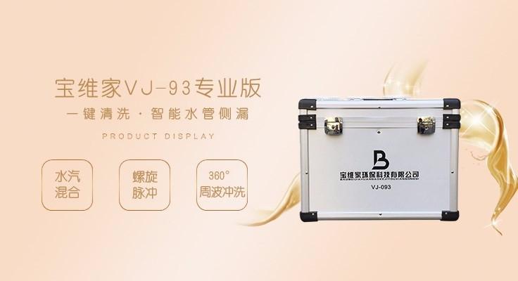 宝维家VJ-93专业版水管清洗机