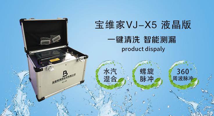 宝维家VJ-X5专业版水管清洗设备